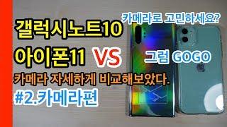 아이폰11VS 노트10플러스 카메라 자세하게 비교해보았다.
