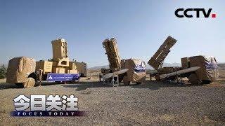 《今日关注》 20190611 伊朗亮相新型防空导弹系统 强硬回击美施压!| CCTV中文国际