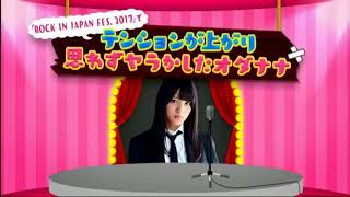 """ROCK IN JAPAN でヤラかしたオダナナ 「欅って、書けない? #111」 Thanks for watching. If you like video please """"SUBSCRIBE"""" - """"LIKE"""" - """"SHARE"""" -""""COMMENT"""" ..."""