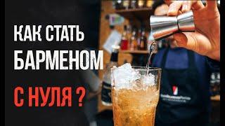 Как стать барменом с нуля?! С чего начать? Стрим ТВ в учебном центре Лиги барменов.