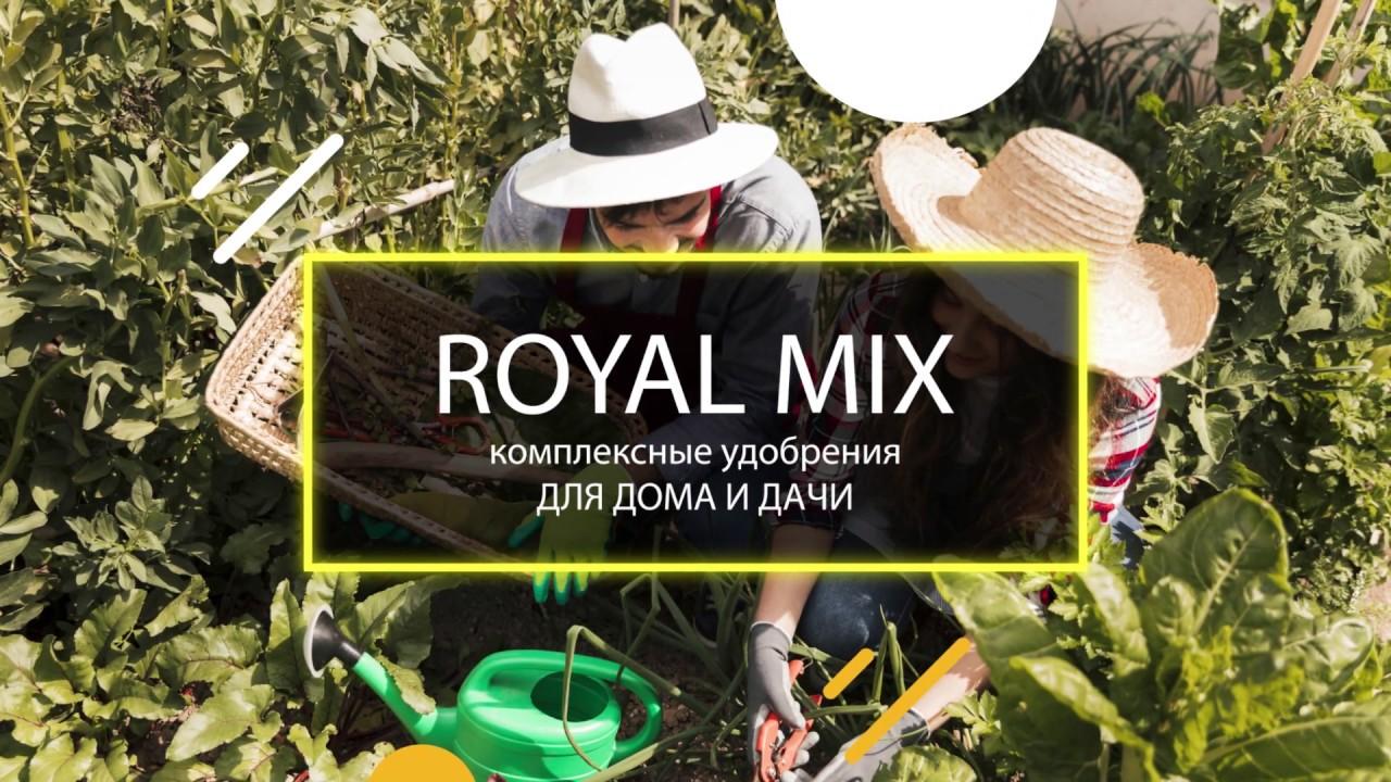 Лучшее удобрение для дачи по версии Agrolife.ua | ROYAL MIX