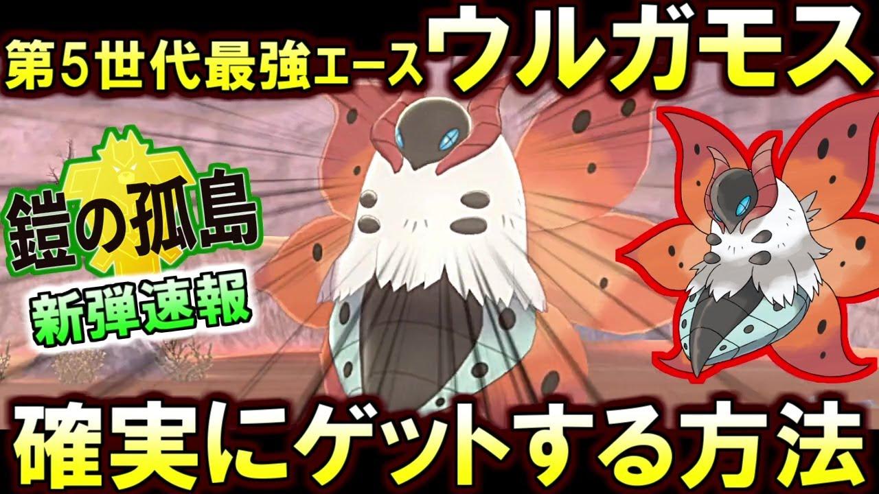 剣 鎧 孤島 の 盾 ポケモン