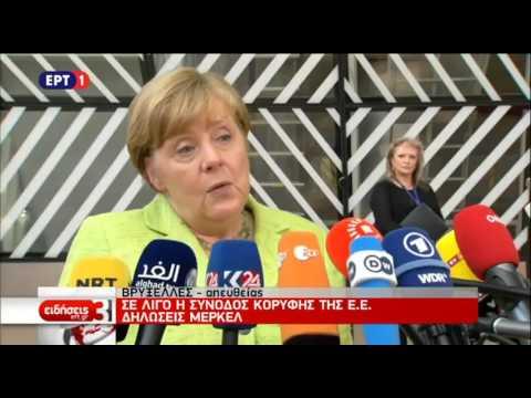 Δηλώσεις Μέρκελ κατά την άφιξή της στη Σύνοδο Κορυφής
