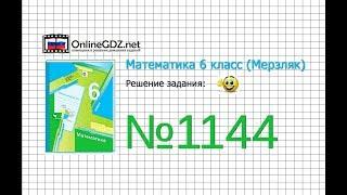 Задание №1144 - Математика 6 класс (Мерзляк А.Г., Полонский В.Б., Якир М.С.)