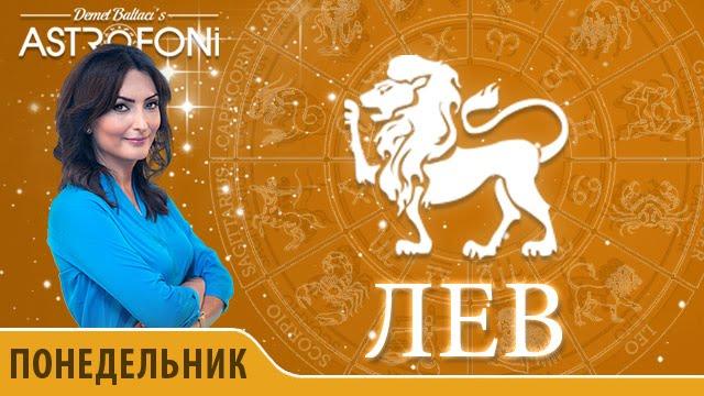 22 сентября лев гороскоп поехали