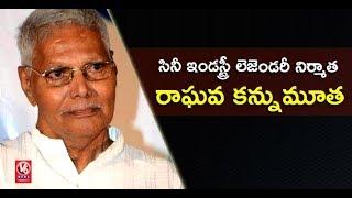 Telugu Film Industry Senior Producer K Raghava Passes Away   V6 News