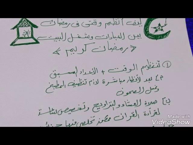 كيف انظم وقتي في رمضان بين العبادات وشغل البيت Youtube