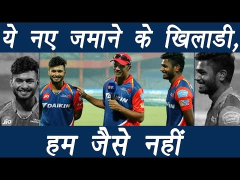 IPL 2017 : Rahul Dravid comments on Rishabh Pant And Sanju Samson | वनइंडिया हिंदी