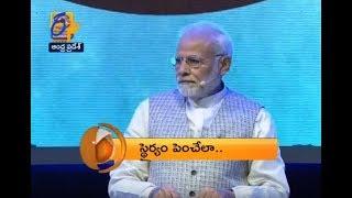 Andhra Pradesh | 16th February 2018 | ETV 360 1 PM News Headlines