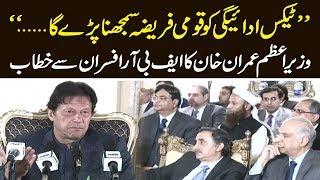 PM Imran Khan speech today | Tax payment a national duty  | 13 Nov 2019