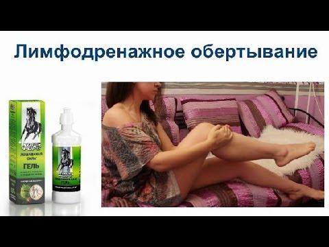 Как я делаю лимфодренажное обертывание для ног