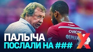 "Семин vs Фернандеш. Новый скандал в ""Локомотиве"""