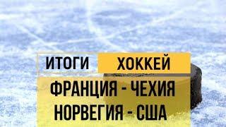 Хоккей Результаты Чемпионат мира 2018 / Норвегия - США / Франция - Чехия