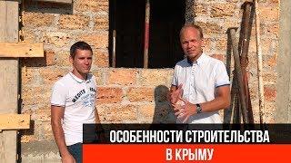 Особенности строительства в Крыму | Строительство дома в Крыму