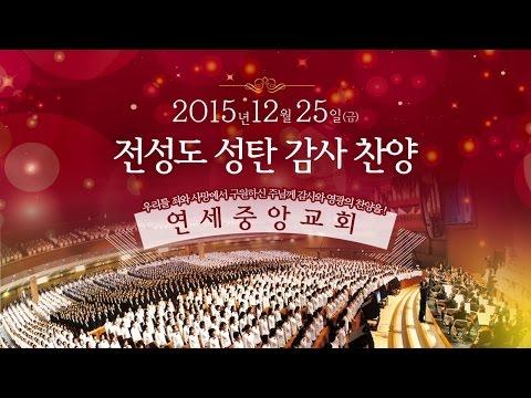 2015 ??? ?? ???? - 2015-12-25[?????? ?????] Yonsei Central Baptist Church Christmas Cantata