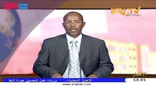 ERi-TV, Eritrea - Arabic News for February 16, 2019