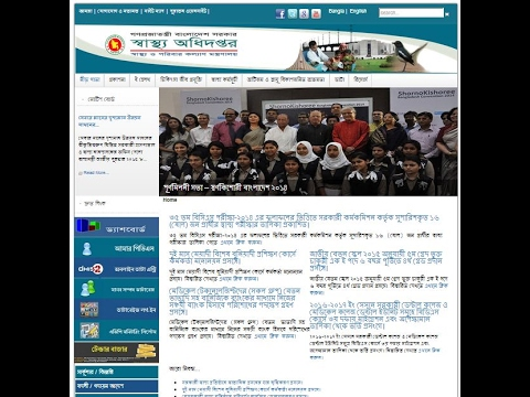 Commiunity Clinic Data Entry Bangla Tutorial