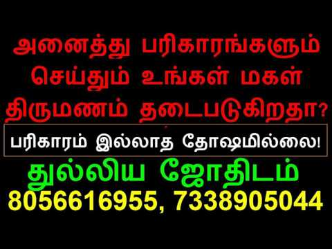 Kadhal Porutham In Tamil Astrology from YouTube · Duration:  31 seconds