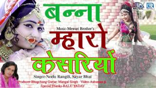 बन्ना म्हारो केसरियों - DJ Remix Hit Song 2017 | Neelu Rangili HITS | Rajasthani DJ AUDIO SONG