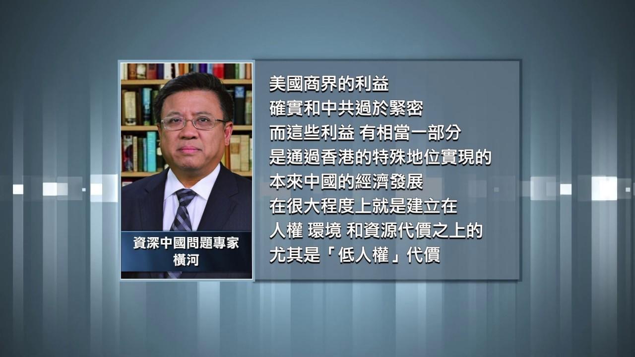 香港人權與民主法案 令中共及香港官員恐懼的2點 美商遊說阻止法案推進能否奏效? - YouTube
