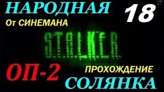 Народная Солянка ОП-2 / Объединённый Пак 2 - 18 серия - Кузькина Мать и Кейс с Блокпоста(, 2014-07-07T21:05:19.000Z)