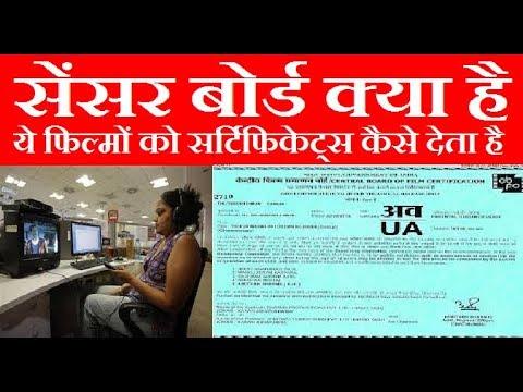 सेंसर बोर्ड क्या है ? Censor Board Certificates Explained in Hindi | Censor Board Office Mumbai