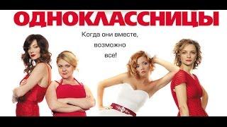 Одноклассницы (трейлер) 2017