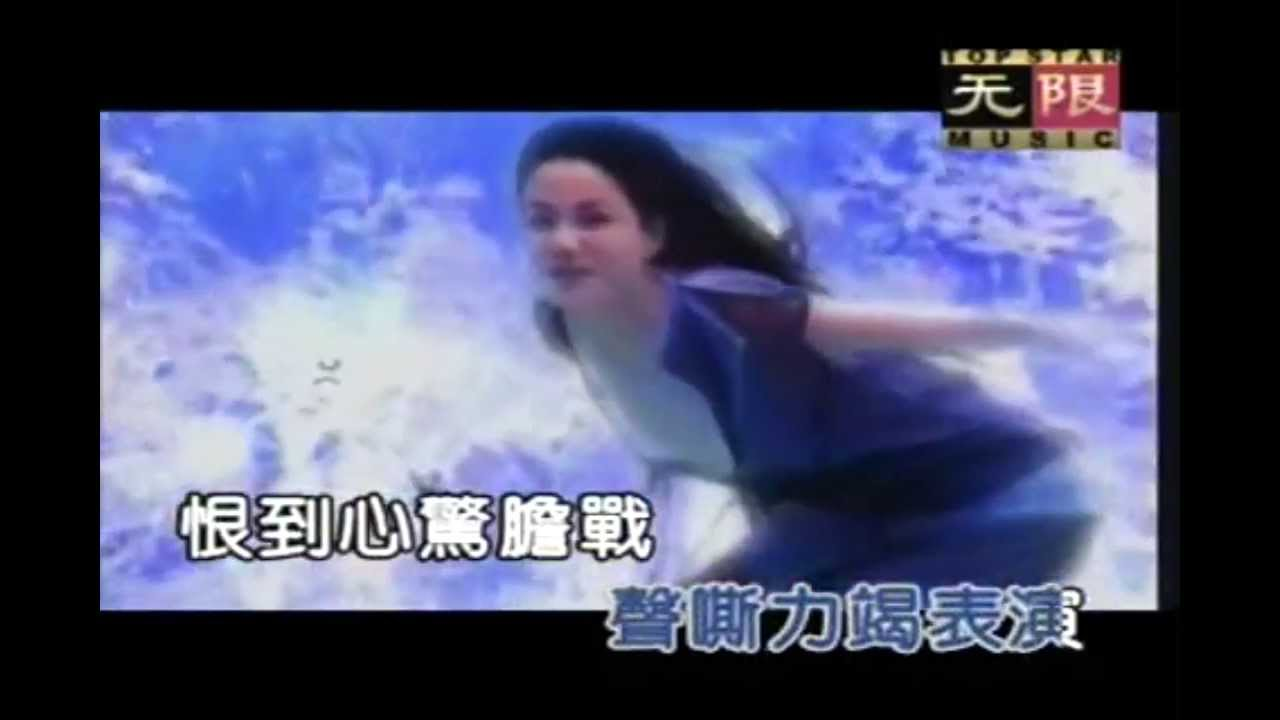 Scary 心驚膽戰 - Faye Wong 王菲 - YouTube