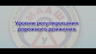 Теория ПДД РФ видео Урок 3 Термины Уровни регулирования дорожного движения