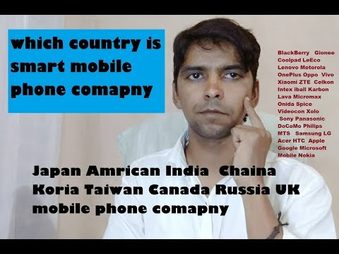 which country is smart mobile phone company|| Amrican india chaina koria   mobile company comanies