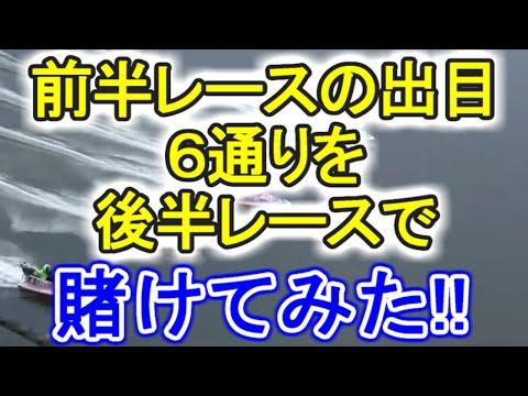【競艇・ボートレース】第1R~第6Rで出た出目を第7R~第12Rで賭けてみた!!