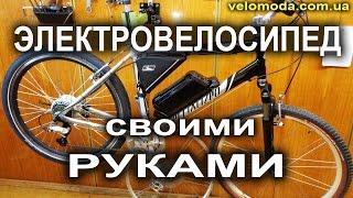 Переоборудуем велосипед  Specialized в Электровелосипед. Мотор-колесо 350 Ватт.(Электронаборы - http://velomoda.com.ua/catalog/electronabori.html . Переоборудован очень симпатичный элегантный комфортный велос..., 2017-03-11T10:07:07.000Z)