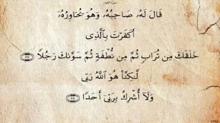 18 - سورة الكهف - الحصري تجويد - برواية حفص
