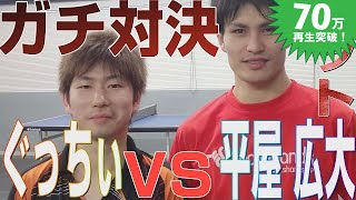 【WRM試合】ぐっちぃVS平屋 広大(シェークハンズ)【卓球知恵袋】Table Tennis thumbnail