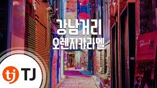 [TJ노래방] 강남거리 - 오렌지캬라멜 / TJ Karaoke