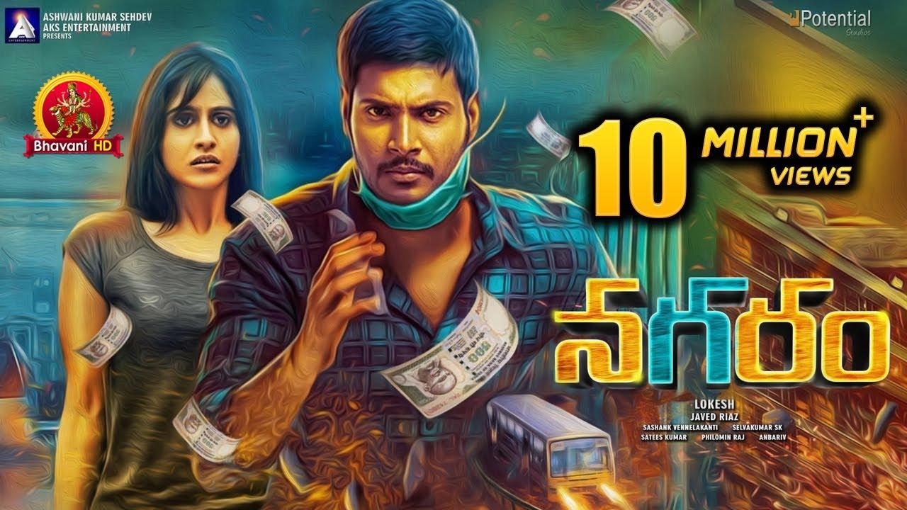 Nagaram Full Movie | Latest Telugu Movies | Sundeep Kishan | Regina Cassandra | Lokesh Kanagaraj
