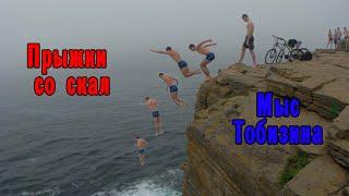 Прыжки в воду | Мыс Тобизина | Клифф дайвинг | Cliff Diving | Прыжки со скалы | Змеи | Вот Это TRIP