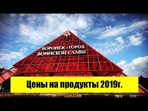 Цены на продукты в Воронеже 2019г.