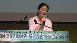 KTGY 출정식, 문연아 의장님 격려사