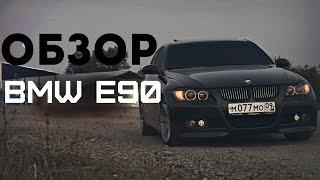 Обзор автомобиля BMW 3-series E90(BMW 3-series E90 / БМВ 3-серии E90 Третья серия BMW с индексом E90 получилась достаточно успешной и популярной. Широкое..., 2016-06-22T11:16:47.000Z)