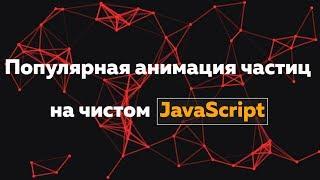 Анимация частиц JavaScript + Файлы проекта | Урок JS