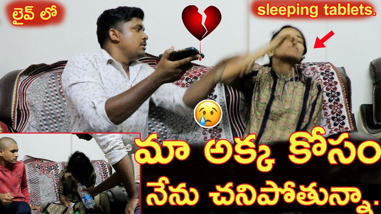 మా అక్క కోసం  నేను  చనిపోతున్నా Viral Video|| SS Surya lovefailstory || || vinaykuyya ||painful love