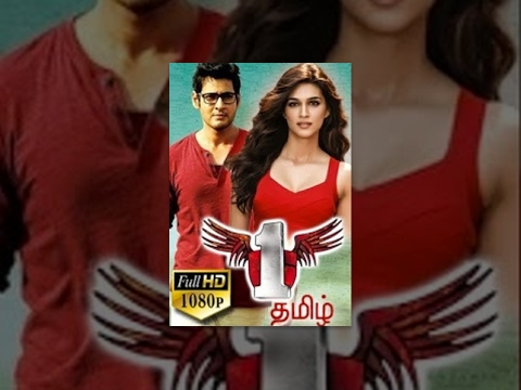 No 1 Tamil Full Movie- Mahesh Babu, Kriti Sanon, Devi Sri Prasad