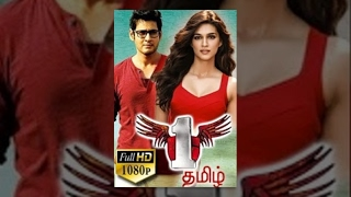 No 1 Tamil Full Movie  - Mahesh Babu, Kriti Sanon, Devi Sri Prasad