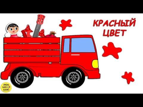 Мультфильм про красный цвет