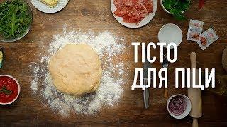 сухі дріжджі як зробити тісто