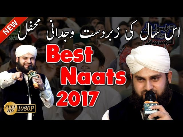 Hafiz Ahmed Raza Qadri New Album 2018 - New Beautiful Urdu/Punjabi Naat Sharif 2018