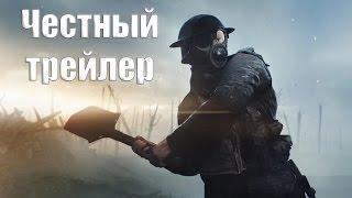Честный трейлер - Battlefield 1