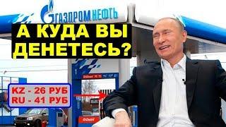 Россияне едут в Казахстан за российским бензином