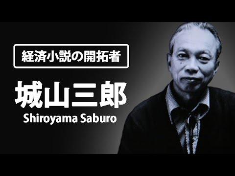 1/2 【経済小説の開拓者】 城山...